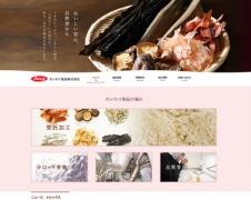 カッセイ食品ホームページ